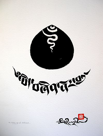 The Wishing Gem of Fulfillment  Japanese ink on mounted board, 73x102 cm, 2000