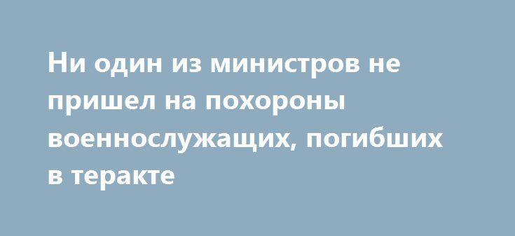 Ни один из министров не пришел на похороны военнослужащих, погибших в теракте http://kleinburd.ru/news/ni-odin-iz-ministrov-ne-prishel-na-poxorony-voennosluzhashhix-pogibshix-v-terakte/  » » , , . — . -, » -«, , , . — , , , . — » «: 9 — , , , . — 8 (20 ) . . : (22 ) , (20 ) , (20 ) -. . Источник: newsru.co.il