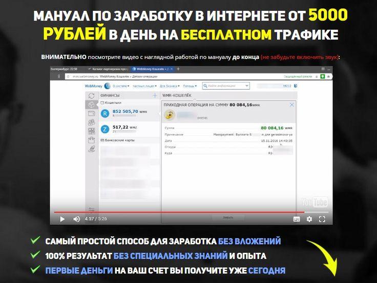 Мануал по заработку в интернете от 5000 рублей в день на бесплатном трафике
