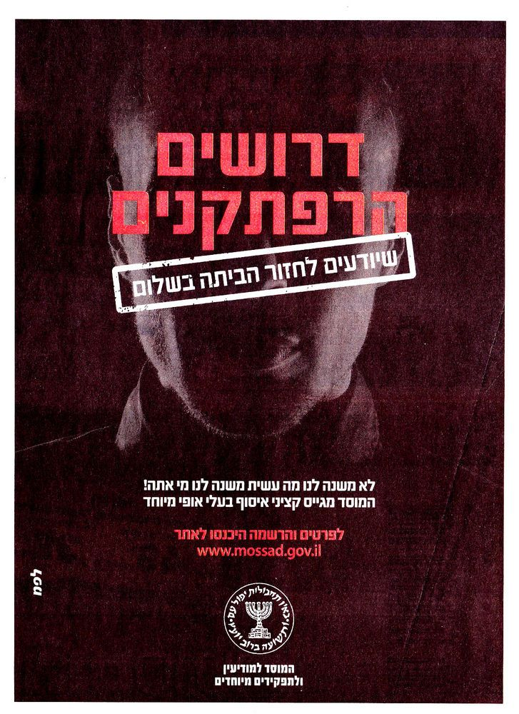 entry level human resources resume%0A Mossad Mosad Israel Intelligence Recruitment Hiring Human Resource  Advertising