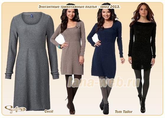 Маленькое черное платье для высоких девушек