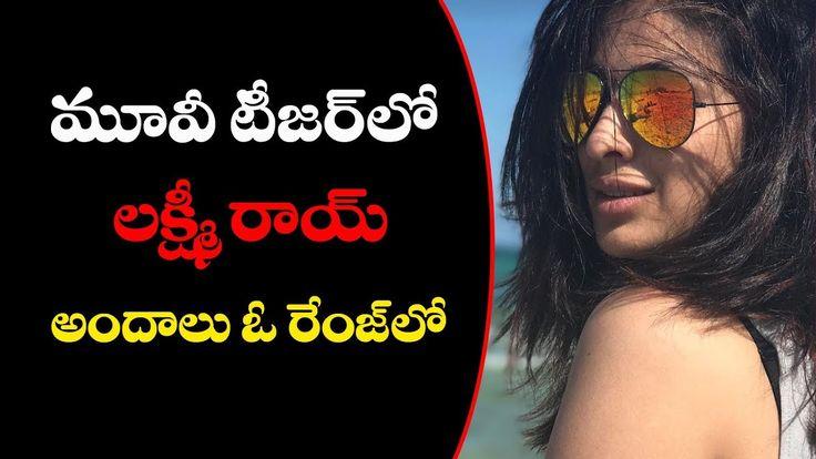 టీజర్ లో ఓ రేంజ్ లో అందాలూ చూపించిన లక్ష్మి రాయ్ || #Julie 2 || #DRUNKENMONKEY || #Telugu Movies..#raai laxmi