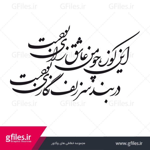 دانلود خوشنویسی رباعی خیام این کوزه چو من عاشق زاری بوده است در بند سر زلف نگاری بوده ست Farsi Calligraphy Art Pink Wallpaper Iphone Calligraphy Art