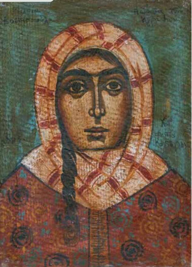 Φώτης Κόντογλου. Μαρία βοσκοπούλα-η ωραία των Αγράφων