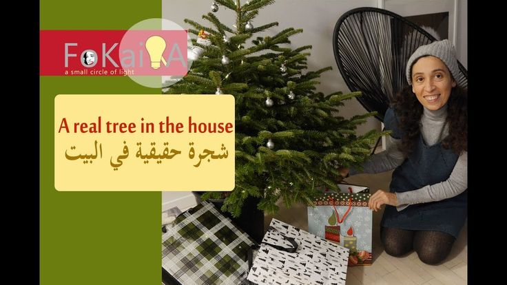 الفكيرة 213   | أول شجرة كريسماس في حياتى Minimalist Christmas tree