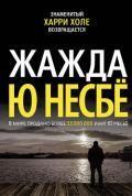 Книга Жажда, Несбё Ю #onlineknigi #книгоман #книгионлайн #book