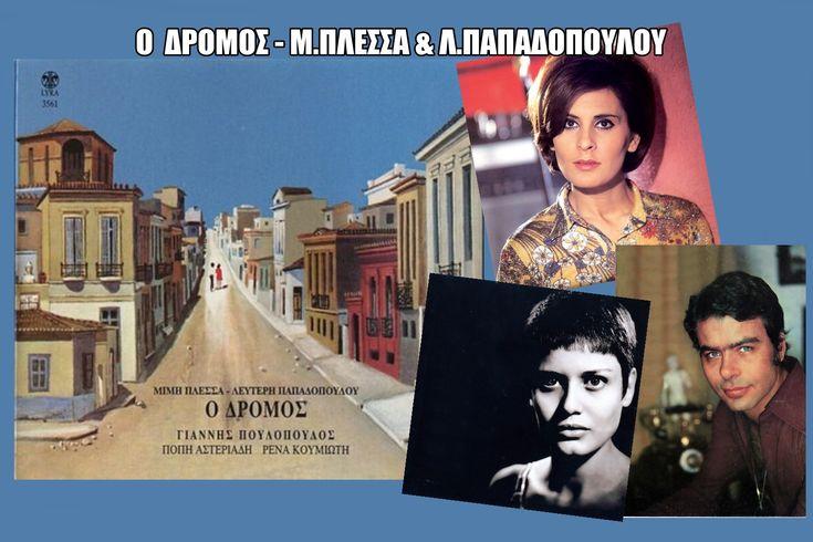 «Ο Δρόμος» (1969) των Μ.Πλέσσα & Λ.Παπαδόπουλου