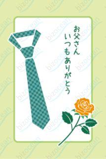 ネクタイとバラのイラストの父の日のメッセージカード|テンプレートの無料ダウンロードは【書式の王様】