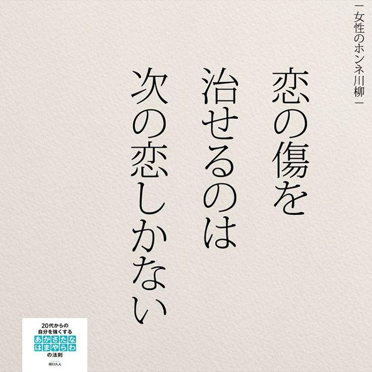 女性のホンネを川柳に。 . . . #女性のホンネ川柳 #恋愛#恋#失恋 #本音#川柳#20代 #10代#次の恋 #日本語勉強#アラサー