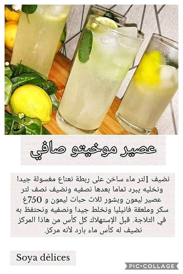 Pin By Ahmed Amine On Recette Easy Coffee Recipes Coffee Recipes Food And Drink