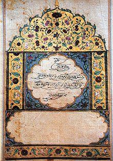 lluminated Guru Granth folio with nisan (Mul Mantra) of Guru Gobind Singh from Sikh tradition