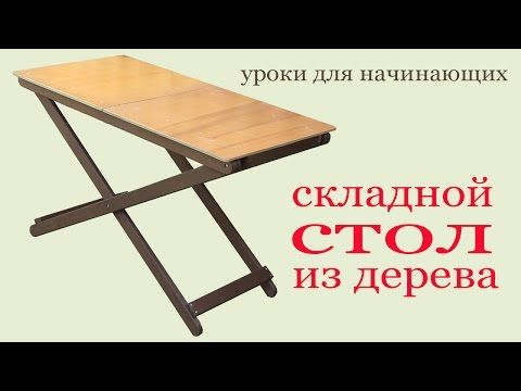 Как изготовить складной стол. To make a folding table - YouTube