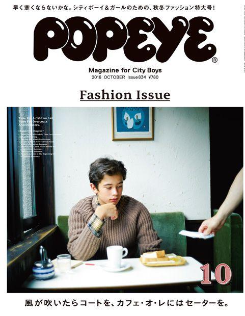 風が吹いたらコートを。カフェオレにはセーターを。 - Popeye No. 834   ポパイ (POPEYE) マガジンワールド