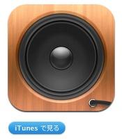 Audium - アルバムカバーフローでアルバムを再生、左右フリックとダブルタップでコントロール