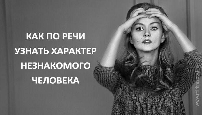 Академик Д.С. Лихачев говорил, что по тому, как говорит ...