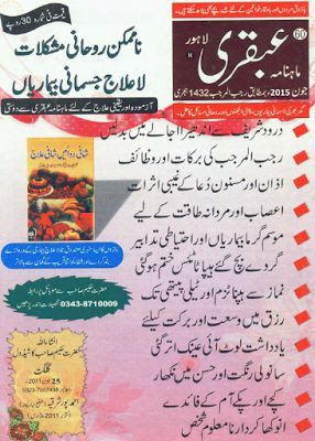 Free download or read online Ubqari Magazine is a famous Pakistani monthly hikmat magazine published from Lahore. This is Ubqari Magazine June 2015 Edition. Ubqari Magazine June 2015 Edition