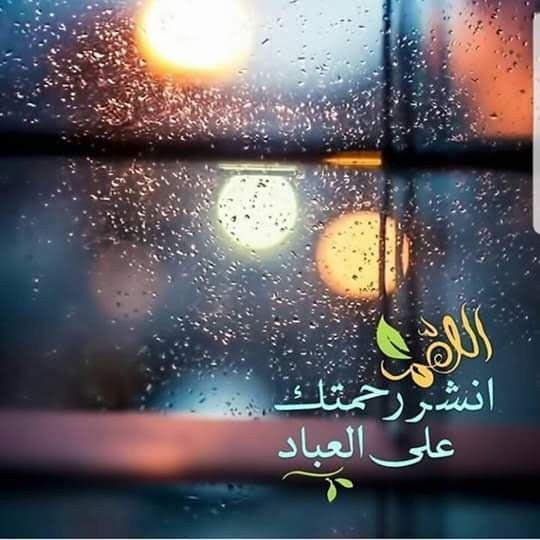 أمطري أيتها السماء بإذن ربك وأخرجي ما بك من مطر أمطري ولكن ليس على الارض والشجر أمطري Islamic Quotes Wallpaper Islamic Pictures Chinese Art Girl