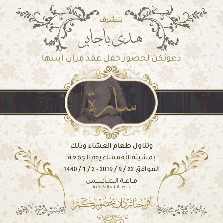دعوة زواج 15 Wedding Cards Images Wedding Cards Arab Wedding