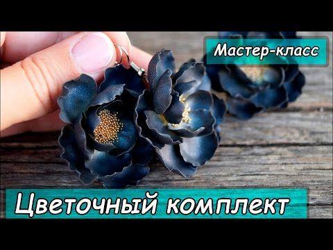 ПОЛИМЕРНАЯ ГЛИНА * МАСТЕР-КЛАСС * POLYMER CLAY - YouTube