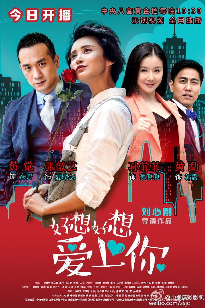 By Photo Congress    To Be With You Chinese Drama