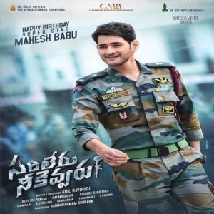 Sarileru Neekevvaru Naa Songs Free Download Mp3 Naa Songs Pagalworld Sarileru Nekevvaru Starring Mahesh Ba Telugu Movies Download Download Movies Mahesh Babu