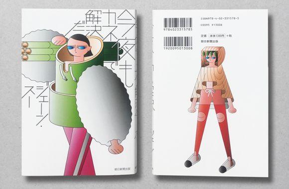 Grafický styl ilustrátora Taro Uryu zobrazuje postavičky podobné manekýnům   https://detepe.sk/graficky-styl-ilustratora-taro-uryu-zobrazuje-postavicky-podobne-manekynum?utm_content=buffer45f8a&utm_medium=social&utm_source=pinterest.com&utm_campaign=buffer