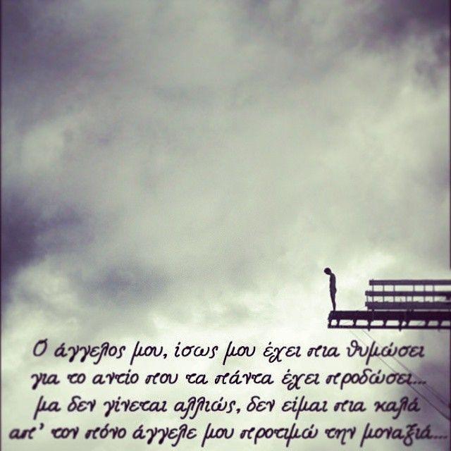 ο αγγελος μου στιχοι sanjuro lyrics stixoi o aggelos mu my angel