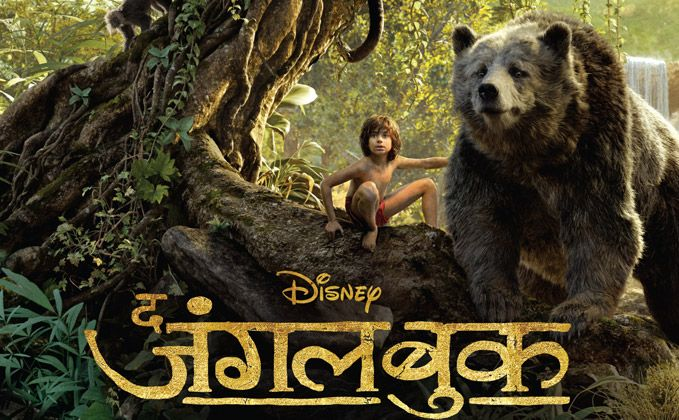 Jungle Book Hindi Movie Trailer Download