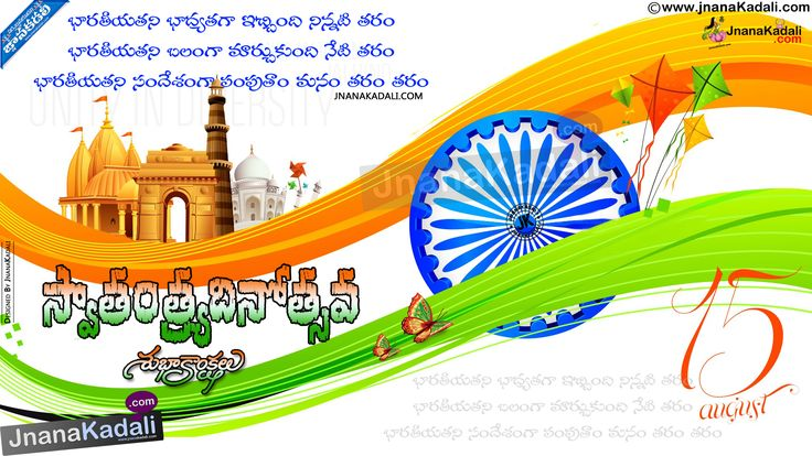 Latest Telugu August 15th Best Quotes and Nice Images, Telugu Independence Day Top Quotes and Images, Telugu Gandhiji Quotes, Independence Day top Quotes Greetings Online, Telugu Proud India Quotes and Photos, Telugu independence Day Celebrations Greetings Online,independence day kavithalu in telugu