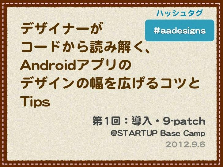 【第1回】デザイナーがコードから読み解く、Androidアプリのデザインの幅を広げるコツとTips by Chihiro Akiba, via Slideshare