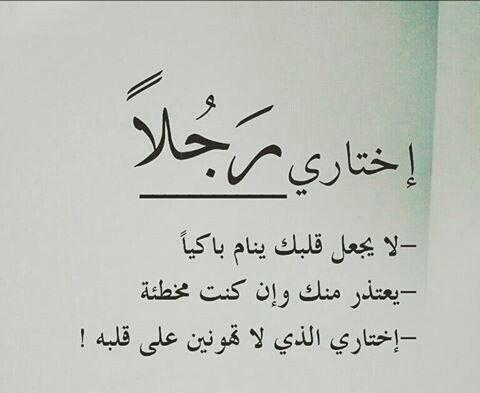 اختاري الذي لا تهونين على قلبه Arabic Quotes Quotations Words