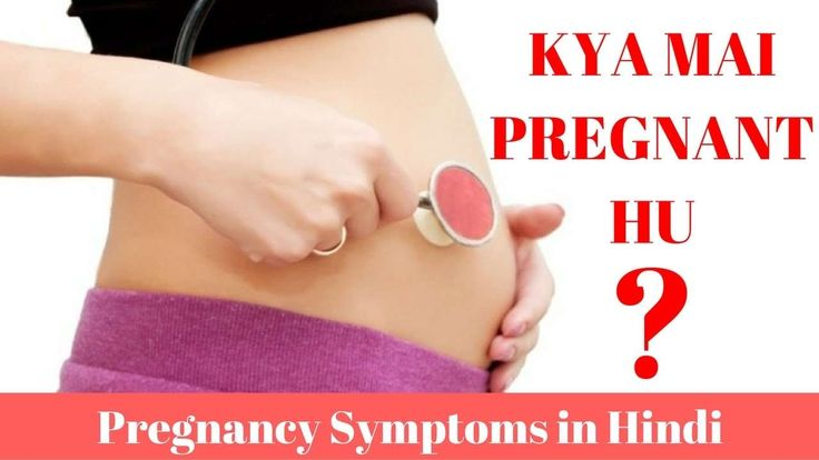Pregnancy Symptoms in Hindi - Pregnancy ke lakshan phele week aur month mai (earliest symptoms of pregnancy), aur gharelu pregnancy test. गर्भावस्था के...