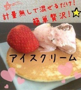 ★計量無で混ぜるだけ!簡単アイスクリーム by ともちゃん☆h [クックパッド] 簡単おいしいみんなのレシピが250万品