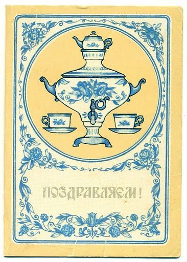 "Samovar. Looks like a Russian greeting card because it says ""congratulations"". Love the old school design."