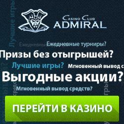 """""""""""№№№ КАЗИНО ***** адмирал игровые автоматы играть бесплатно онлайн"""