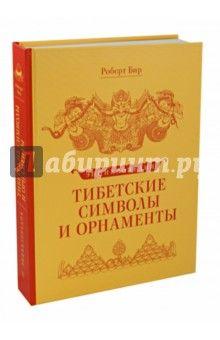 """В энциклопедии """"Тибетские символы и орнаменты"""" охвачен весь спектр символики и атрибутики тибетского буддизма. Материал, использованный автором при написании этой работы, имеет высочайшую культурологическую ценность, представляя собой оригинальные..."""