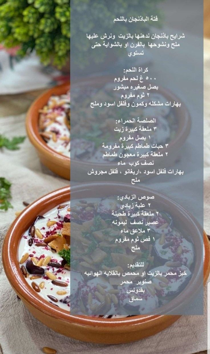 Pin By Feeling F On Food Arabic Food Cooking Recipes Food And Drink