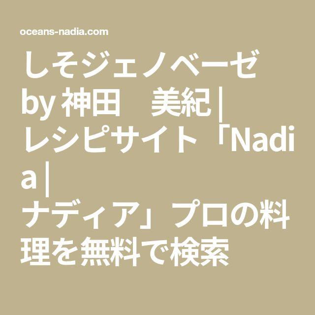 しそジェノベーゼ by 神田 美紀 | レシピサイト「Nadia | ナディア」プロの料理を無料で検索