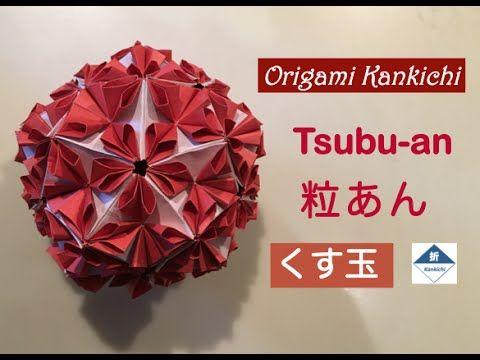 Origami Paper Ball Tutorial 粒あん(くす玉)の作り方                                                                                                                                                     More