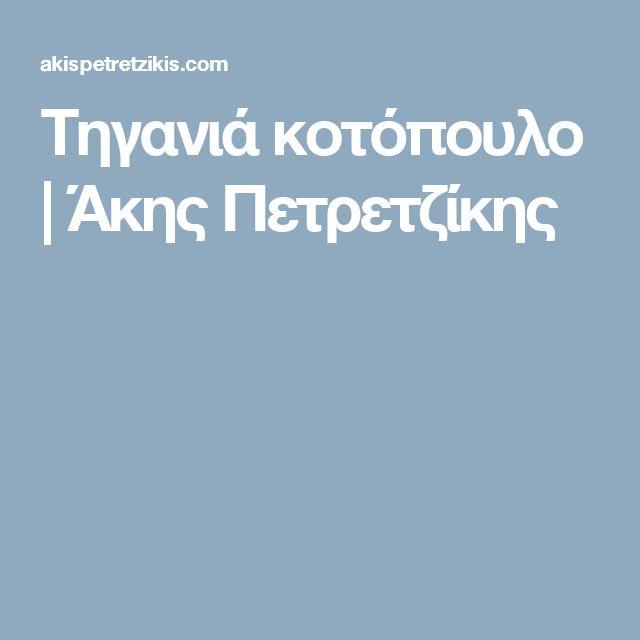 Τηγανιά κοτόπουλο   Άκης Πετρετζίκης