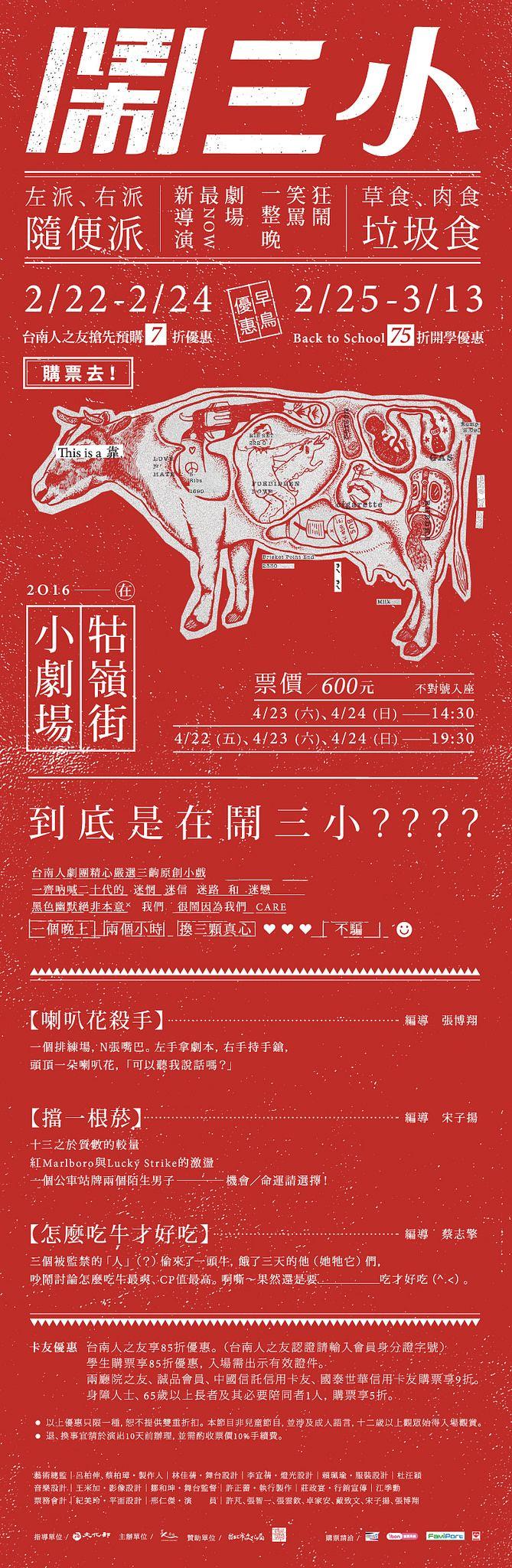 https://flic.kr/p/DVgwzy   《鬧三小》台南人劇團