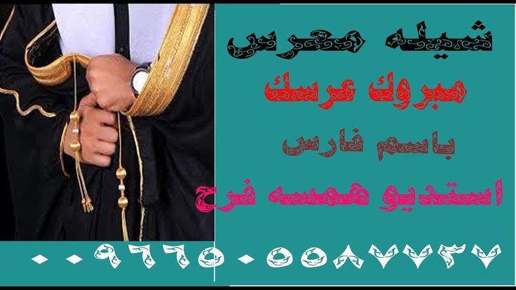شيله معرس باسم فارس مبروك عرسك عد وبل الغمام شيله 2021 تنفيذ حصرررري لطل