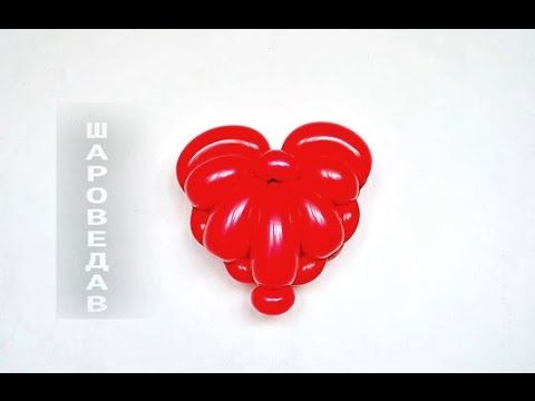 ❤️Сердце из шаров. День Святого Валентина Heart of balloons for Valentine's day - YouTube