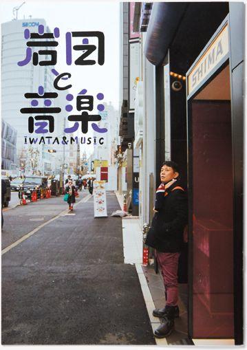 160214_iwatato_01