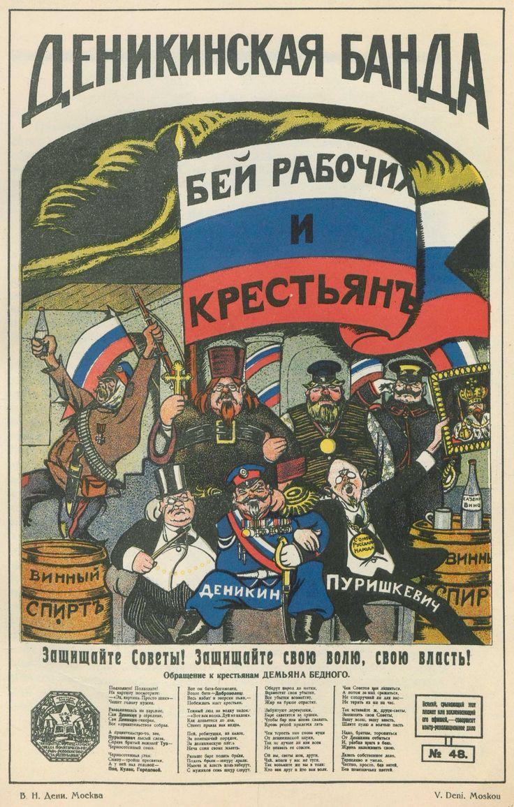 polonskii-russkii-revoliutcionnyi-plakat-1925jpg_Page39.jpg (1513×2378)