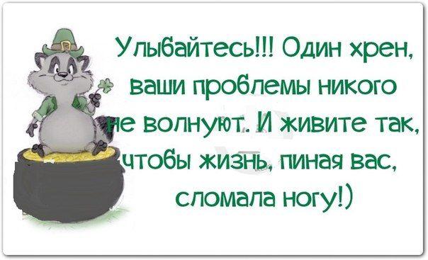 Улыбайтесь!!!