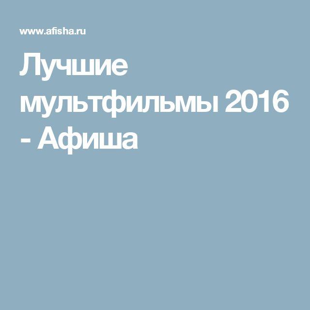 Лучшие мультфильмы 2016 - Афиша