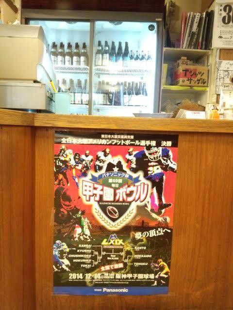 @ ジャッキーステーキ(沖縄県那覇市西)沖縄に行かれた方であれば観光ガイドで一度は見たことがあると思いますが、沖縄のステーキハウスの老舗です。地元の方々、全国からの観光客から愛されているジャッキーステーキさんで甲子園ボウルのポスター見たら感動ですよぉ~!!!