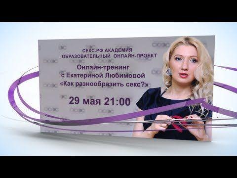 АКАДЕМИЯ.СЕКС.РФ - Как разнообразить секс?