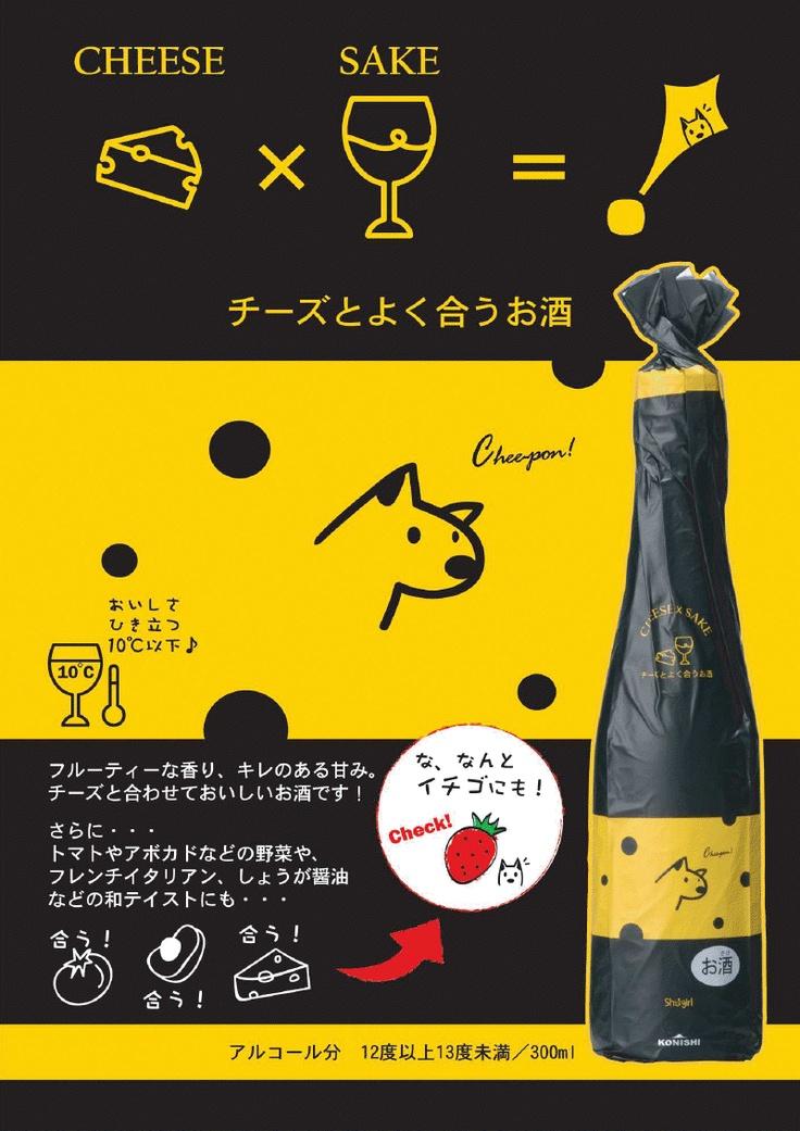 小西酒造チーズとよく合うお酒。チーズとの相性や料理と合わせるシーンを提案したお酒。Alc12~13のしっかり度数。女性を意識した日本酒っぽくないパッケージが目を引く。